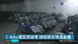 沒公德心! 高雄C-Bike年遭竊155輛