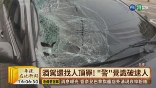 【台語新聞】撞死2晨運老人 酒駕累犯還找人頂罪