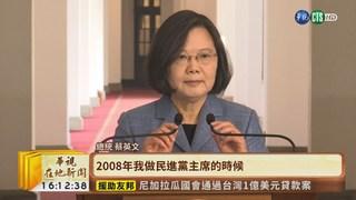 【台語新聞】宣布參選2020連任 總統迴廊談話說明