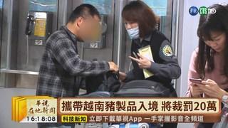 【台語新聞】越南爆豬瘟 豬製品入境台灣罰20萬