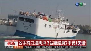 海上喋血! 菲籍漁工船上砍人1死1傷