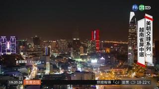越南經濟改革成功 北韓想效法?!