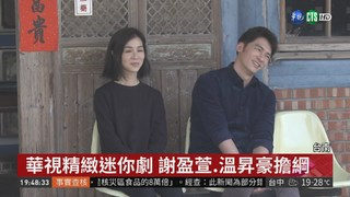 華視精緻迷你劇 南下260年古厝取景