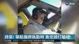 誇張! 華航機師執勤時 竟低頭打瞌睡