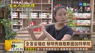 【台語新聞】全盲妥瑞氏症女孩 錄取德藝術大學