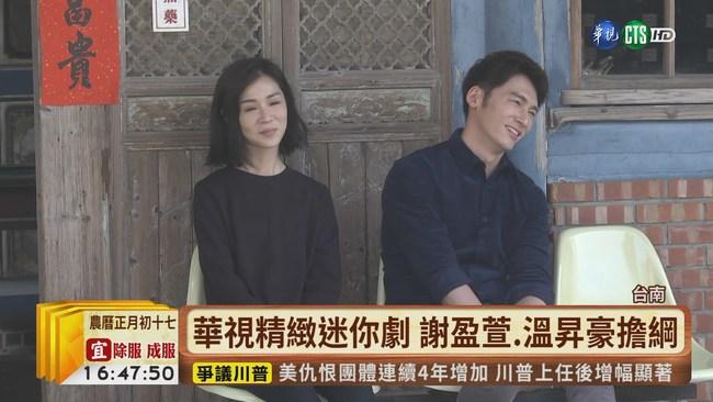 【台語新聞】華視精緻迷你劇 南下260年古厝取景