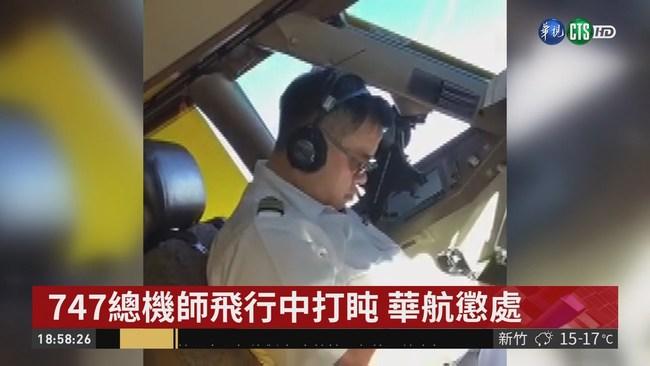 747總機師飛行中打盹 華航懲處 | 華視新聞
