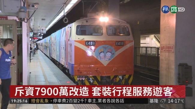 台鐵斥資7900萬 環島之星列車大升級