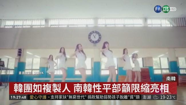 韓團如複製人 南韓性平部籲限縮亮相 | 華視新聞