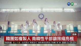 韓團如複製人 南韓性平部籲限縮亮相