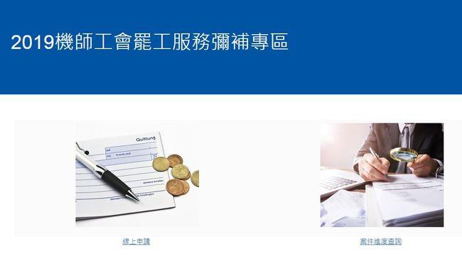 華航「彌補專區」開放申請 5月31日截止收件