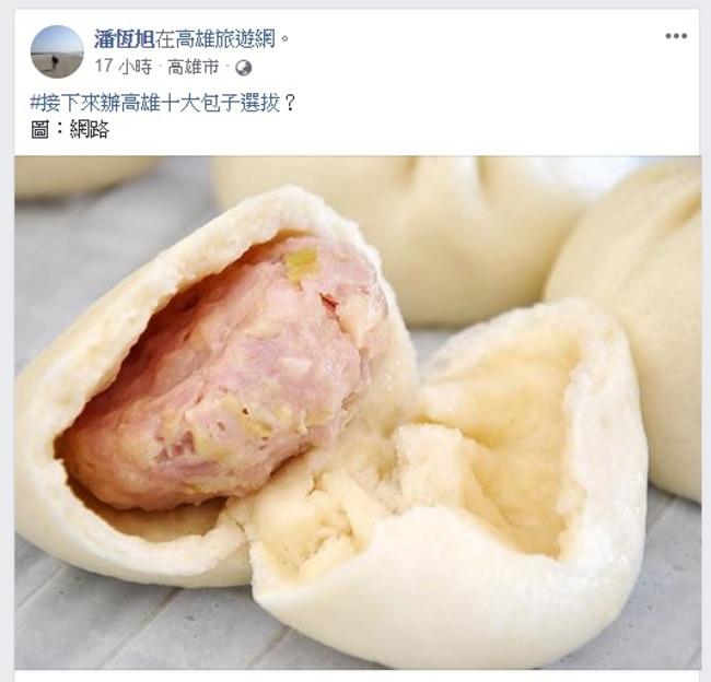 韓國瑜被批土包子 高市府辦「包子大賽」回敬 | 華視新聞