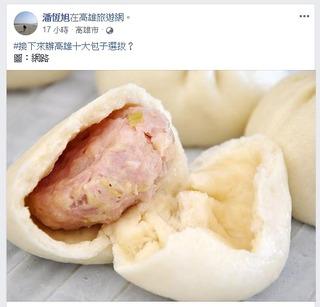 韓國瑜被批土包子 高市府辦「包子大賽」回敬