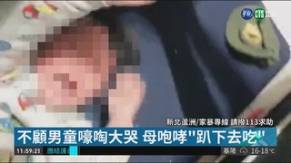 男童遭醉母狠揍 網友衝現場討公道