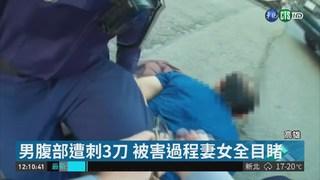 疑16年前車禍糾紛 男被刺3刀送命