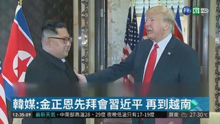 韓媒:金正恩先拜會習近平 再到越南
