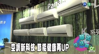 空調新科技 節能健康再UP