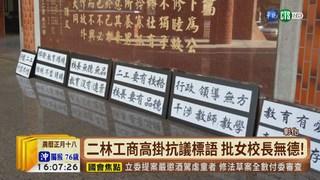 """【台語新聞】校長涉詐出差費 還買""""無形""""吹風機"""