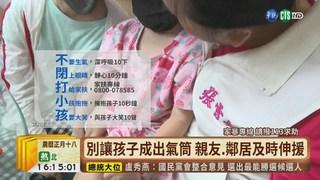 """【台語新聞】兒童家暴頻傳 家扶教""""5步驟""""管理情緒"""