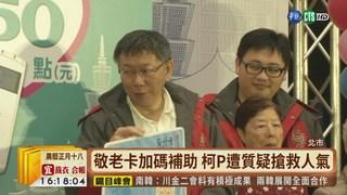 【台語新聞】台北燈節遭轟史上最爛 柯文哲不認同
