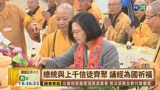【台語新聞】總統赴高雄參加法會 為國家祈福消災