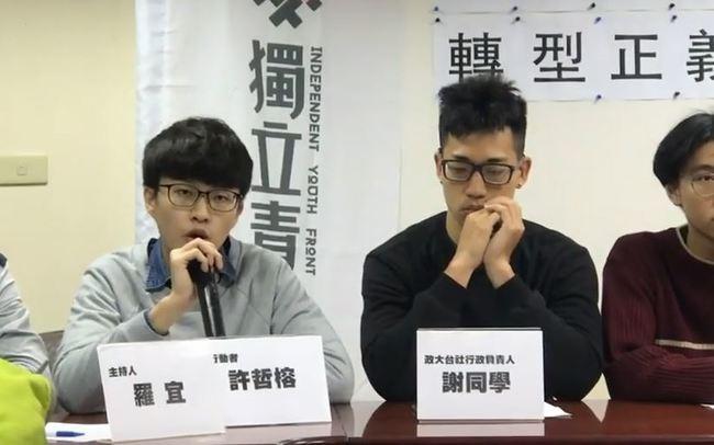 斷馬腳事件 學生許哲榕批政大:權威協力者 | 華視新聞