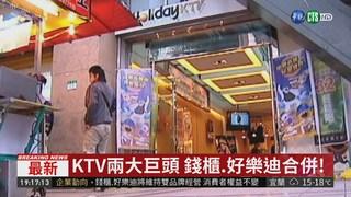 KTV兩大巨頭 錢櫃.好樂迪合併!