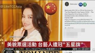 """美貌票選活動 台藝人遭冠""""五星旗"""""""