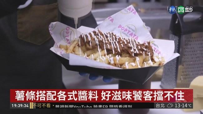 酥脆又美味! 歐美薯條專賣餐廳夯 | 華視新聞