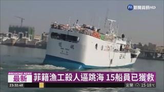 穩鵬號海上喋血 最後2名傷患獲救