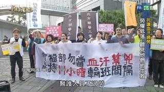 【華視新聞雜誌】勞權低落 聽見他們的求救