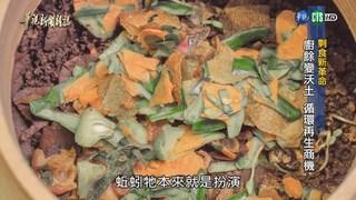 【華視新聞雜誌】廚餘變沃土 循環再生商機