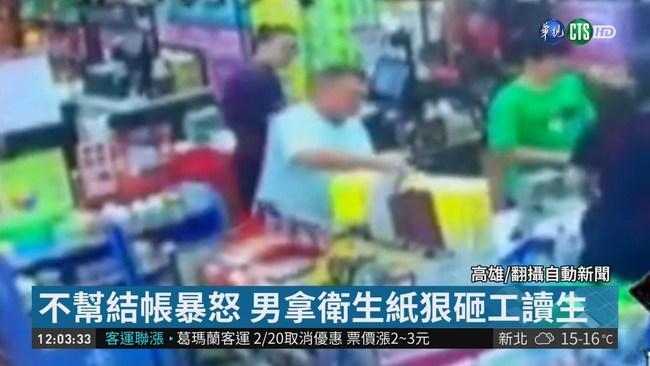疑工讀生不幫結帳 男拿衛生紙怒砸臉 | 華視新聞