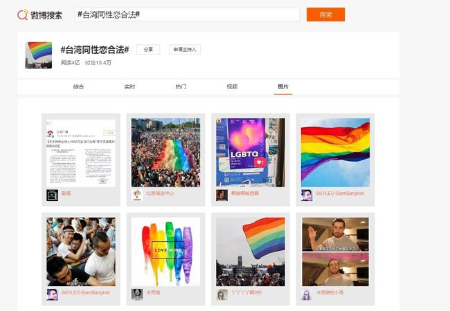 同婚專法微博熱搜破4億  中國網友:去台灣結婚吧! | 華視新聞