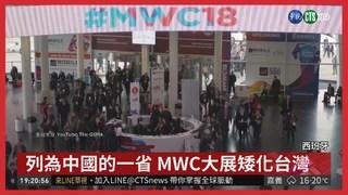 列為中國的一省 MWC大展矮化台灣