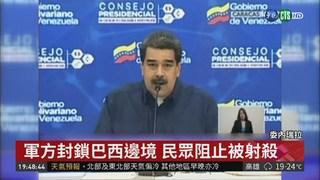 委國關閉巴西邊境 軍方射殺人民2死