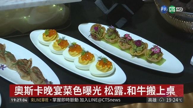 奧斯卡典禮將登場 豪華晚宴菜色曝光 | 華視新聞