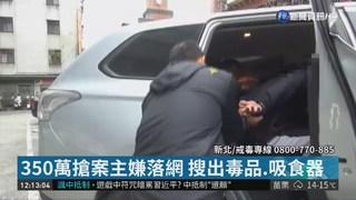 台北車站350萬搶案 主嫌蘆洲落網