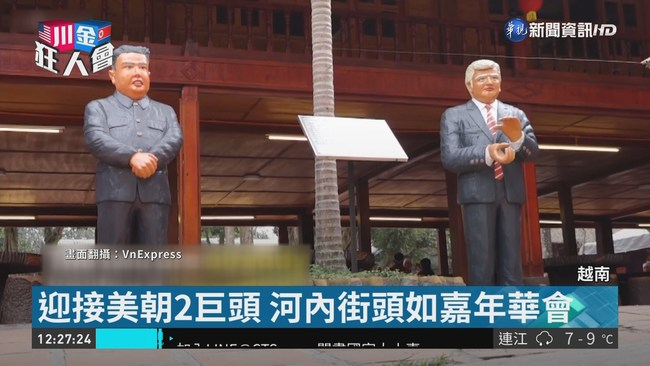出發! 金正恩搭火車赴越南 民眾歡送 | 華視新聞