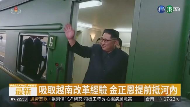 趕赴越南峰會 金正恩火車入境中國 | 華視新聞