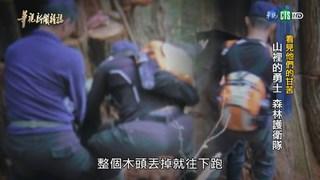 【華視台語新聞雜誌】看見他們的甘苦 山裡的勇士 森林護衛隊