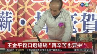 """""""再苦也要選總統"""" 王金平:很快就宣布"""