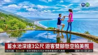 """果園蓄水池深3米 遊客玩命當""""杯緣子"""""""