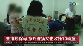 無照保母收托幼童 台南母女遭罰6萬