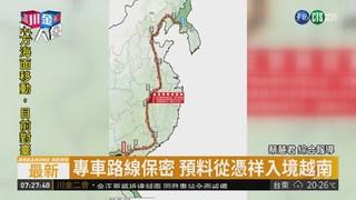 川金會赴約 金正恩列車借道中國南下