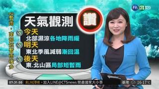 北臺灣持續濕涼 週四東北季風影響
