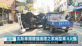 瓦斯車攔腰撞護理之家廂型車 4人傷
