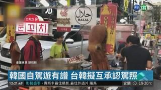 韓國自駕遊有譜 台韓擬互承認駕照