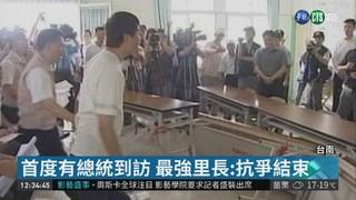 台南龍崎掩埋場 總統視察與民對話
