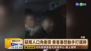【台語新聞】乘客拳打運將還遮眼 害小黃自撞